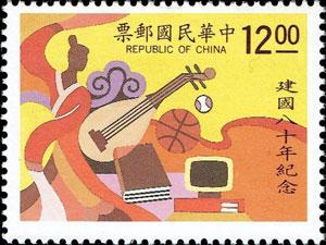 1991 Taiwan – 80th Anniversary, Culture
