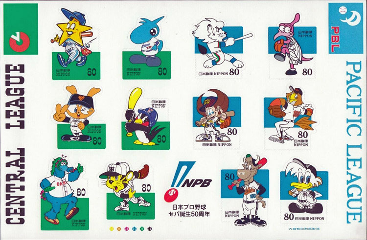 1999 Japan – 50 Years of Central League and Pacific League Baseball